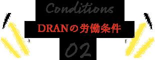 DRANの労働条件2