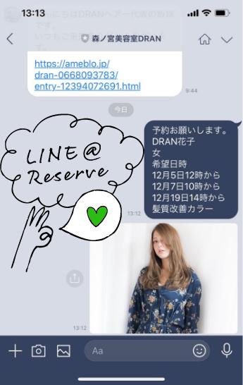 LINE@予約イメージ
