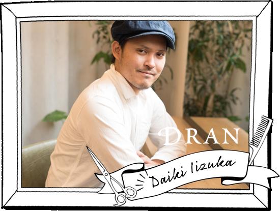 髪質改善専門サロン DRAN 代表