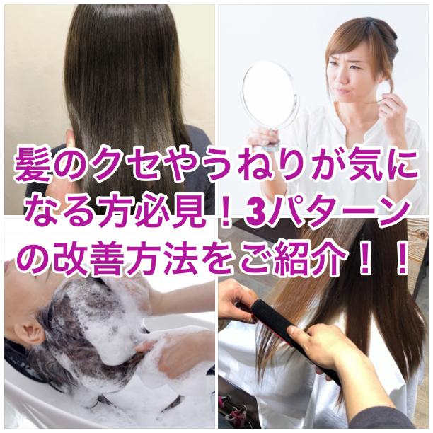 髪のクセやうねりが気になる方必見!3パターンの改善方法をご紹介!!