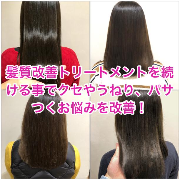 髪質改善トリートメントを続ける事でクセやうねり、パサつくお悩みを改善!