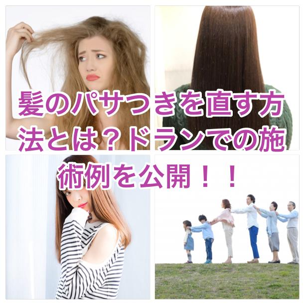髪のパサつきを直す方法とは?ドランでの施術例を公開!!