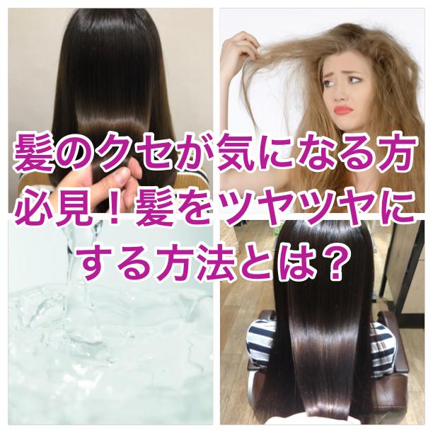 髪のクセが気になる方必見!髪をツヤツヤにする方法とは?