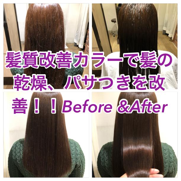 髪質改善カラーで髪の乾燥、パサつきを改善!!Before &After