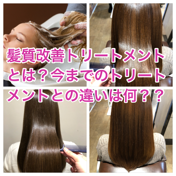 髪質改善トリートメントとは?今までのトリートメントとの違いは何??