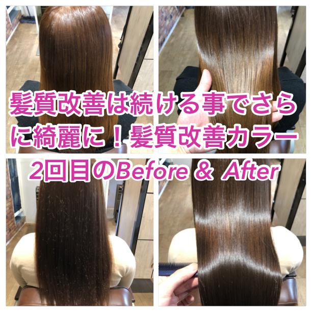 髪質改善は続ける事でさらに綺麗に!髪質改善カラー2回目のBefore & After