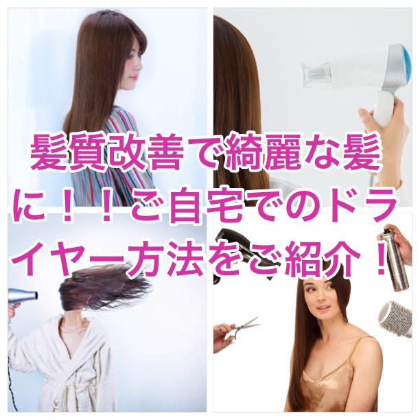 髪質改善で綺麗な髪に!!ご自宅でのドライヤー方法をご紹介!