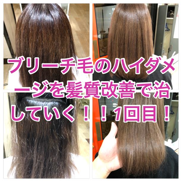 ブリーチ毛のハイダメージを髪質改善で治していく!!1回目!