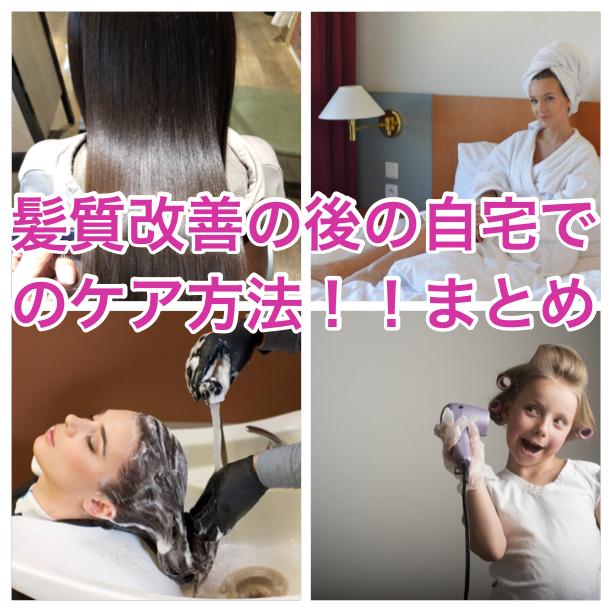 髪質改善の後の自宅でのケア方法!!まとめ