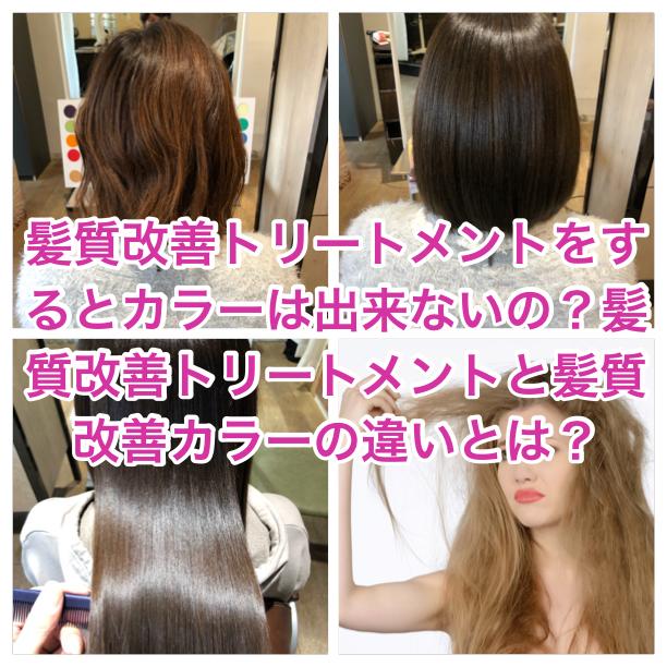髪質改善トリートメントをするとカラーは出来ないの?質改善トリートメントと髪質改善カラーの違いは?
