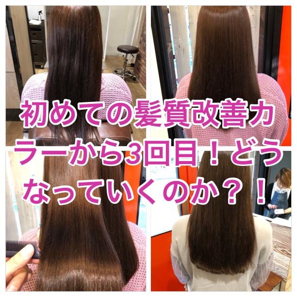 初めての髪質改善カラーから3回目!どうなっていくのか?!