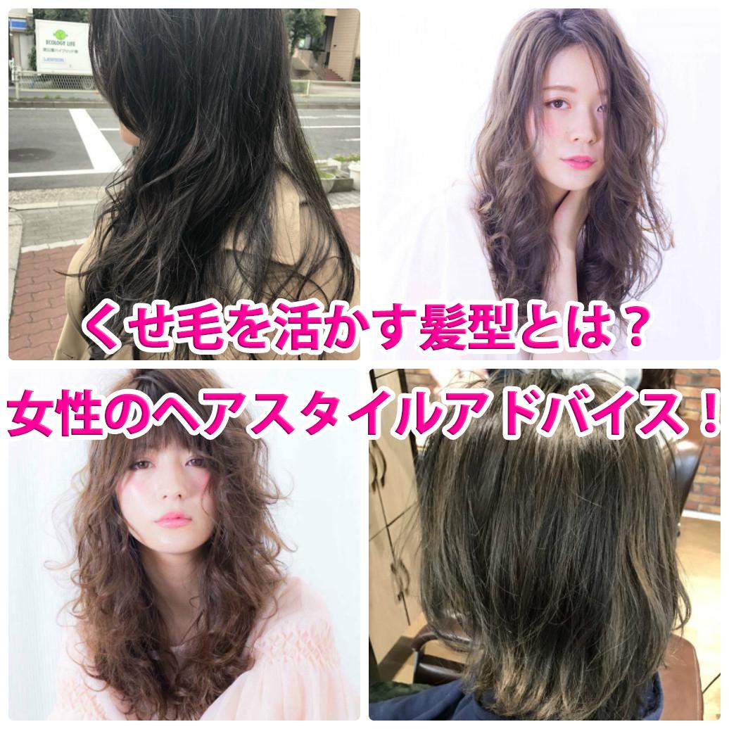 くせ毛を活かす髪型とは 女性のヘアスタイルアドバイス 髪質改善