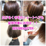 広がるくせ毛のショートヘアも髪質改善にお任せ!!BEFORE&AFTER