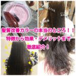 髪質改善カラーの本当のところ!!特徴から効果・デメリットまで徹底紹介!