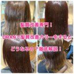 髪質改善専門店!DRANで髪質改善カラーをするとどうなるの?徹底解説!