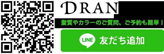 髪質改善専門サロン DRAN東大阪店 LINEお友達追加|質問や予約も簡単!
