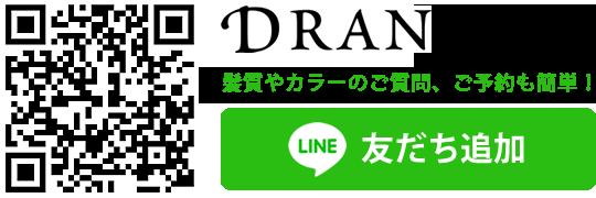 髪質改善専門サロン DRAN森ノ宮店 LINEお友達追加|質問や予約も簡単!