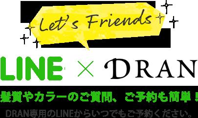 髪質改善専門サロン DRAN LINEお友達追加|質問や予約も簡単!