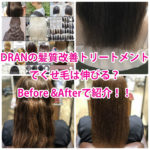 DRANの髪質改善トリートメントでくせ毛は伸びる?Before &Afterで紹介!!