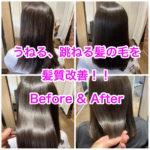 うねる、跳ねる髪の毛を髪質改善!!Before & After