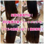 髪質改善専門店!初回髪質改善トリートメントのリアルな施術とは?!徹底解析!