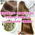 髪質改善とカラーを同時にできるか、できないか?その違いとはいったいなんなのか?!徹底紹介!!