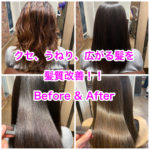 クセ、うねり、広がる髪を髪質改善!!Before & After