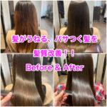 髪がうねる、パサつく髪を髪質改善!!Before & After