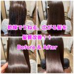 乾燥でうねる、広がる髪を髪質改善!!Before & After