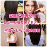 髪質改善専門店!初めて髪質改善すると…?!写真と共に徹底解析!