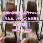 大阪の髪質改善専門サロンのうねる、パサつくお客様を髪質改善!!Before & After