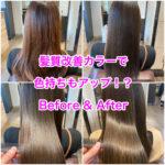 髪質改善カラーで色持ちもアップ!?Before & After