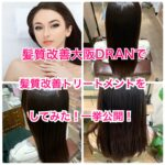 髪質改善大阪DRANで髪質改善トリートメントをしてみた!一挙公開!