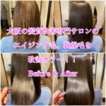 大阪の髪質改善専門サロンのエイジング毛、乾燥毛を改善カラー!!Before & After