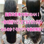 髪質改善東大阪DRAN!一度の施術でどこまでおさまりが良くなるのか?そのワケを徹底解説!