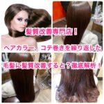 髪質改善大阪DRAN!ヘアカラー、コテ巻きを繰り返した毛髪に髪質改善すると?徹底解析!