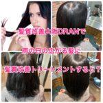 髪質改善大阪DRANで雨の日の広がる髪に髪質改善カラーすると?!