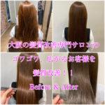 大阪の髪質改善専門サロンのゴワゴワ、広がるお客様を髪質改善!!Before & After