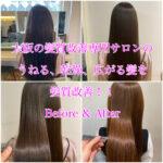 大阪の髪質改善専門サロンのうねる、乾燥、広がる髪を髪質改善!!Before & After