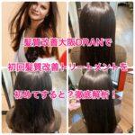 髪質改善大阪DRAN初回髪質改善トリートメントを初めてすると?徹底解析!