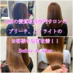 大阪の髪質改善専門サロンのブリーチ、ハイライトのお客様を髪質改善!!Before & After
