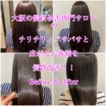 大阪の髪質改善専門サロンのチリチリ、パサパサと広がるお客様を髪質改善!!Before & After