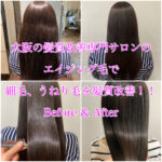 大阪の髪質改善専門サロンのエイジング毛で細毛、うねり毛を髪質改善!!Before & After