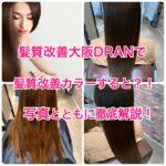 髪質改善大阪DRANで髪質改善カラーすると?写真とともに徹底解説!