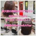 東大阪の髪質改善専門サロン!毛先のパサつきもまとまるってほんと??お客様のBefore&After