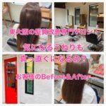東大阪の髪質改善専門サロン!気になるうねりも真っ直ぐになるの?お客様のBefore&After