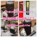 東大阪の髪質改善専門サロン!髪質改善矯正の実態って??お客様のBefore&After