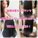 髪質改善大阪DRANでキレイなロングヘアはつくれるか?!写真と共にご紹介!