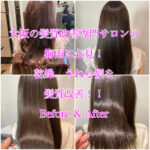 大阪の髪質改善専門サロンの梅雨に必見!乾燥、うねる髪を髪質改善!!Before & After