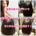 髪質改善大阪DRANで髪質改善トリートメントをすると?まとまるボブに大変身?!